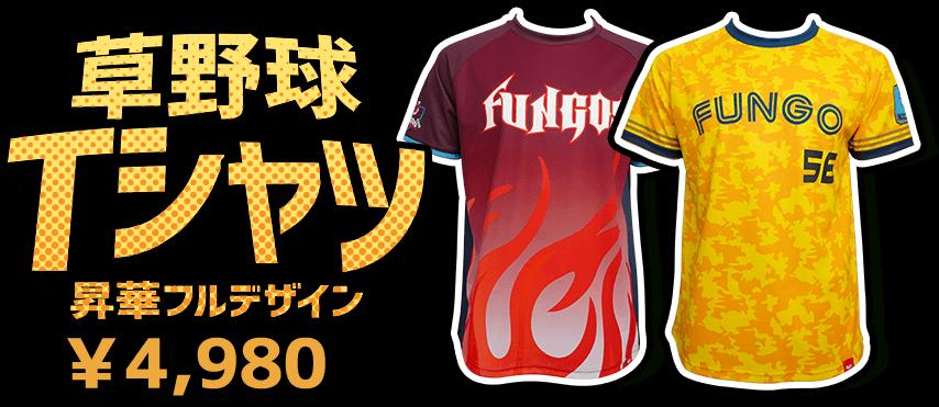 草野球Tシャツ昇華フルデザイン¥4,980