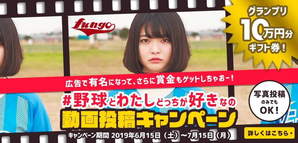 #野球とわたしどっちが好きなの 動画投稿キャンペーン グランプリ10万円分ギフト券!