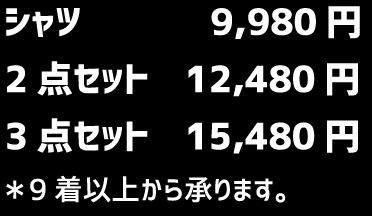 シャツ9,980円  2点セット12,480円 3点セット15,480円