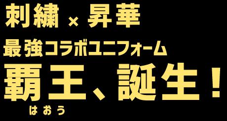 刺繍×昇華  最強コラボユニフォーム 覇王、誕生!