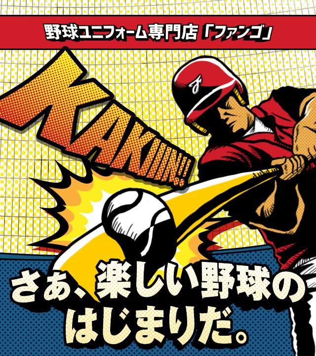 さあ、楽しい野球の始まりだ。