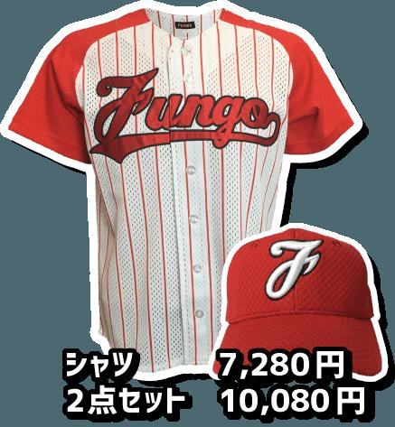 刺繍タイプシャツ 7,280円 2点セット 10,080円