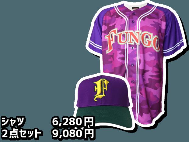 昇華タイプシャツ 6,280円 2点セット 9,080円