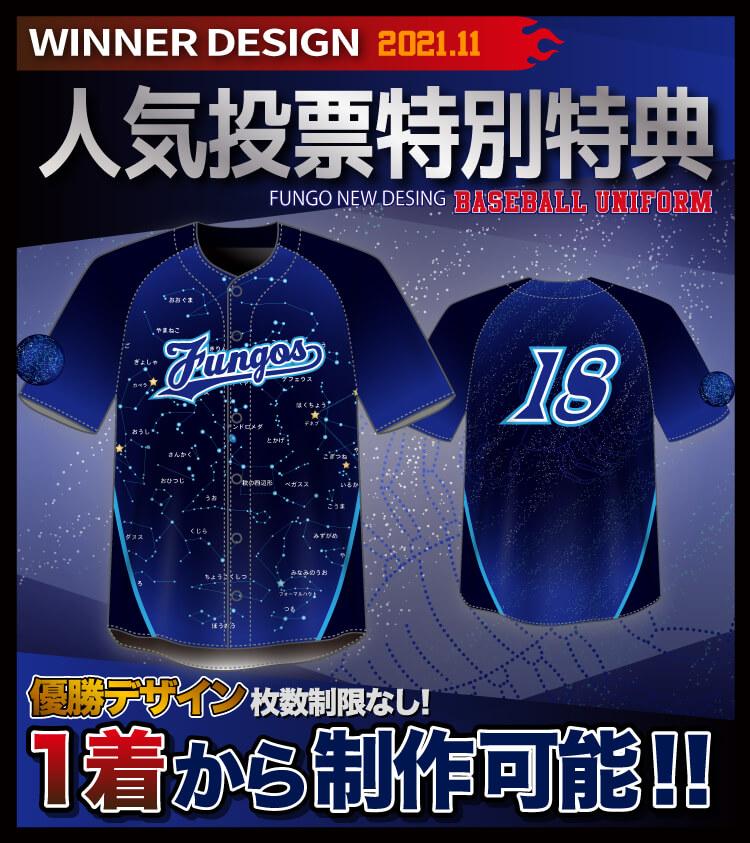 ◆1着から注文可能!◆【人気投票優勝デザイン】ファンゴ新作ユニフォーム!
