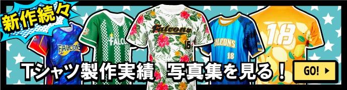 新作続々 Tシャツ製作実績 写真集を見る!