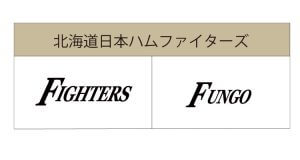 野球チームロゴ 日本ハムファイターズ