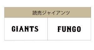 野球チームロゴ 読売ジャイアンツ
