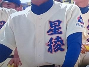 オーダー野球ユニフォーム参考画像 星稜