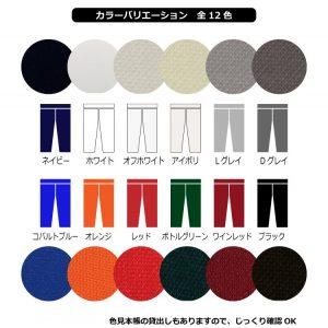 オーダー野球ユニフォーム パンツ カラーバリエーション