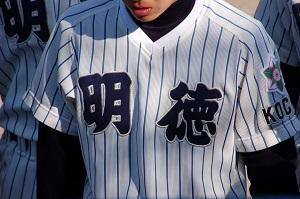 オーダー野球ユニフォーム参考画像 明徳