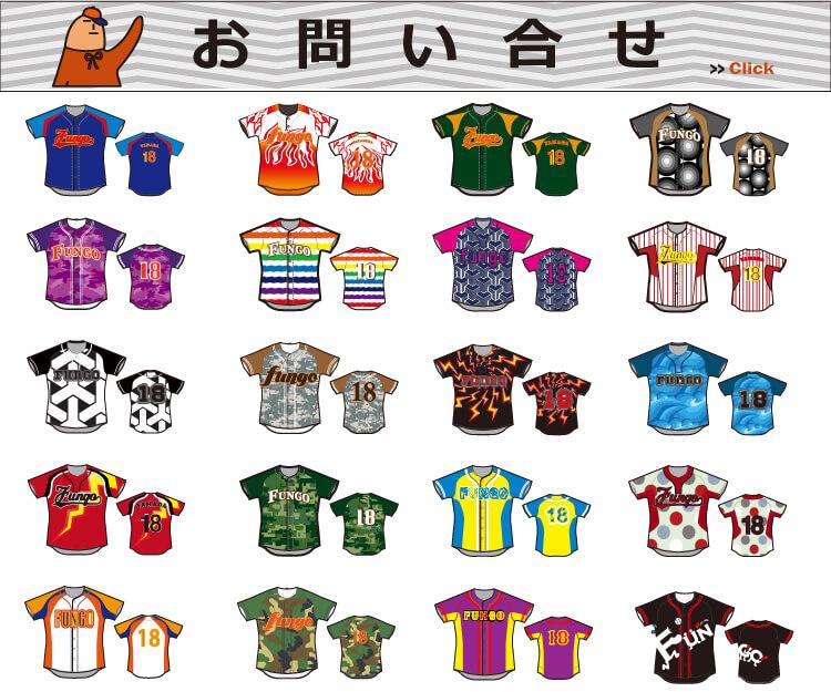オーダー野球ユニフォーム 刺繍タイプと昇華タイプのデザイン参考画像