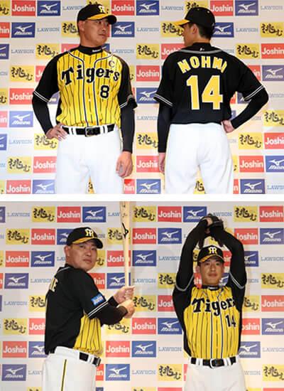 野球ユニフォーム製作 タイガース1