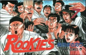 野球の雑学 漫画ルーキーズ