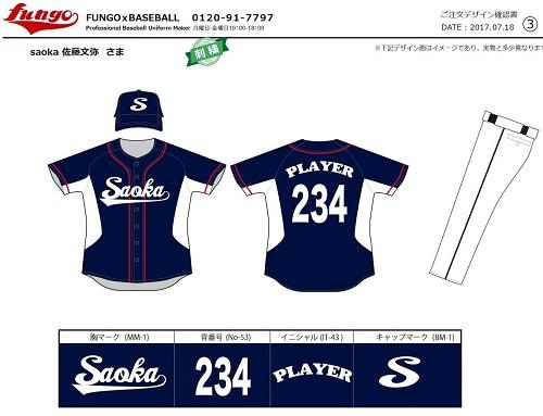 草野球チームSaoka様 ユニフォームデザイン2