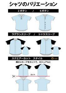 シャツのバリエーション1