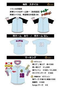 シャツのバリエーション2