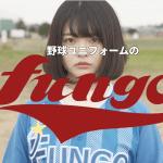 野球ユニフォームのファンゴ YouTube広告 動画キャプチャー