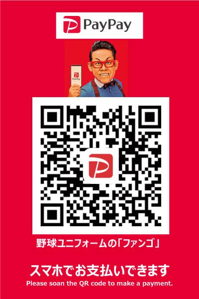 PayPay 野球ユニフォームの「ファンゴ」スマホでお支払いできます