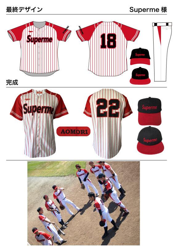 オーダー野球ユニフォーム製作実績159