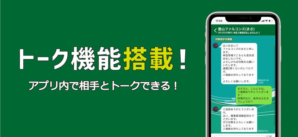 野球マッチングアプリ B-Link説明画像1