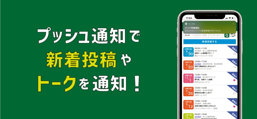 野球マッチングアプリ B-Link説明画像2